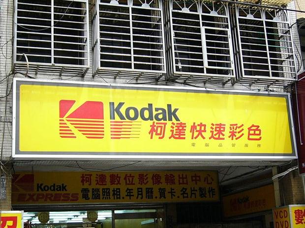 Taiwan_Kodak_Express_banner